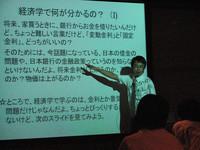 現代経済コース ミニ講義