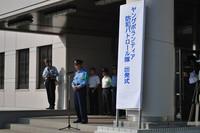 県警生活安全部安全安心推進統括官佐藤警視挨拶